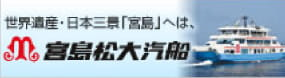 宮島松大汽船